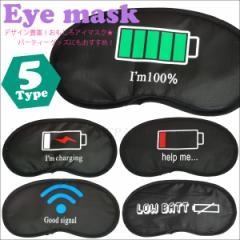 メール便送料無料 おもしろアイマスク 08 全5種類 充電 バッテリー 回復 デザイン 【安眠 コスプレ イベント パーティー グッズ】=┃