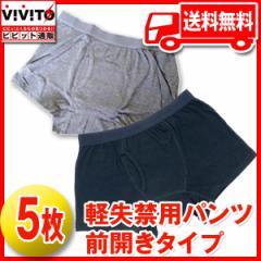 尿漏れパンツ 男性 [ 送料無料 ] トランクス メンズ 前開き 快適ボクサーパンツDX 5枚セット M/L/LL