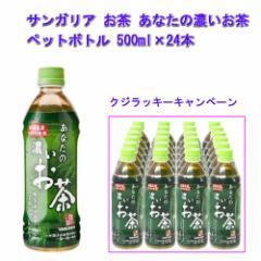 サンガリア お茶 あなたの濃いお茶 ペットボトル 500ml×24本 関東圏送料無料