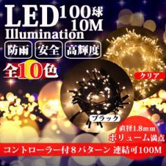 イルミネーションライト クリスマス ストレート ライト 直径1.8 LED 電飾100球 10m 防雨 連結可 記憶 コントローラ付