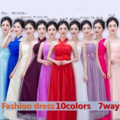 ロングパーティードレス イブニングドレス 花嫁ウェディングドレス ブライズメイドドレス パーティーにもお揃い型/10色/7way