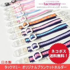 ブランケットホルダー/マルチクリップ/ブランケットクリップ タックマミー 全21種類 日本製 送料無料