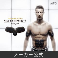 シックスパッド(SIXPAD) ボディフィット 腹筋 ems ダイエット 筋トレ 腹筋 正規品 本物 保証付き 二の腕