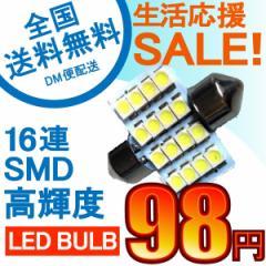 特売セール LEDバルブ T10 31mm 16連SMDチップ高輝度LED ホワイト/ブルー e-auto fun