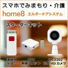 home8 エルダーケアスターターキット【送料無料(沖縄・離島除く)】【見守り・介護】【ワイヤレスカメラ】【ベビーカメラ】