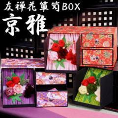 友禅花箪笥BOX「京雅」 友禅花箪笥 母の日 プリザーブドフラワーと千代紙セット