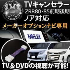 テレビキット トヨタ純正 メーカーオプションナビ専用 80系 ノア ZRR80/85 前期 後期 TVキット DVD TV 3年保証 エムトラ
