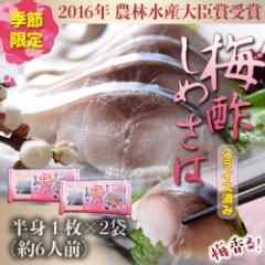 梅酢しめさば 半身1枚×2袋(約6人前) ※冷凍  ○