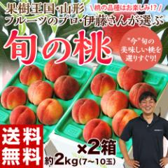 桃 もも モモ 送料無料 果樹王国【山形】フルーツのプロ伊藤さん厳選 「旬の桃」 約2キロ (7〜10玉) × 2箱 常温