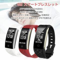 【送料無料】 S2 スマートブレスレット スマートウォッチ 心拍計 活動量計 着信通知 GPS連動 防水 遠隔カメラ 日本語表示 iPhone Android