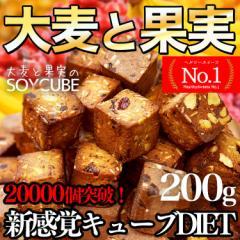 【大麦と果実のソイキューブお試し200g】小麦粉不使用でとってもヘルシー♪食物繊維たっぷりで満腹感ばっちり&お腹スッキリ!
