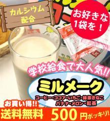 ミルメーク 20袋入 メール便で送料無料(コーヒー いちご ココア バナナ 紅茶 )(抹茶きなこ のみ15袋入) ポイント消化500