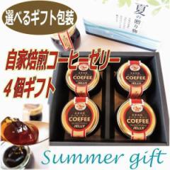 【夏季限定】お中元 サマーギフト 自家焙煎コーヒーゼリー4個セット 町屋ブレンド使用 ほろあまほろにが ぷるるん食感