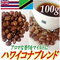 【レギュラー珈琲豆】ハワイコナEXF ブレンド 100g /アロマなコナフレーバーをよりマイルドに♪/熱風式自家焙煎