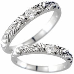 結婚指輪 ハワイアン ペアリング 人気 スワロフスキーキュービックジルコニア シルバー sv925 ストレート カップル プレゼント 送料無料