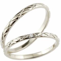 結婚指輪  安い ペアリング プラチナ ダイヤモンド マリッジリング リング 一粒 pt900 華奢  送料無料 パートナー メンズ レディース