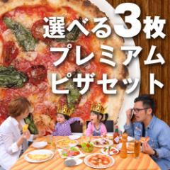 【送料無料】選べる3枚プレミアムピザセット!自由に選べるピザ3枚セット【冷凍ナポリピザ専門店PIZZAREVO】