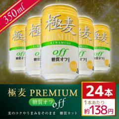 新ジャンル 極麦プレミアム糖質オフ 350ml×24本入【送料無料】 第3のビール