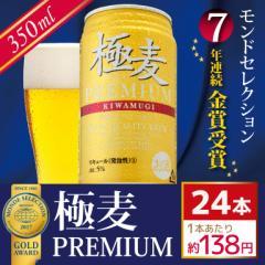 新ジャンル 極麦プレミアム 350ml×24本入【送料無料】 第3のビール
