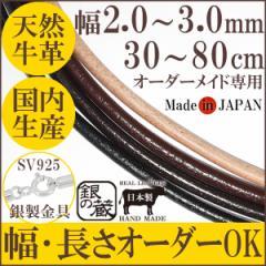 牛革紐 2.0mm〜3.0mm 長さ30cm〜80cm オーダーメイド/黒/茶/生成り/ネックレス/メンズ/レディース/レザー/チョーカー/皮紐/留め具