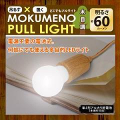 電池式でどこでも使える多目的LEDライト【どこでもプルライト】 木目調 HRN-297 (メープル)