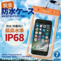 防水ケース スマホケース 全機種対応 防水携帯ケース 浮かぶ IP68 iPhone7 iPhone8 Xperia XZ1 aquos shv40 Galaxy 海