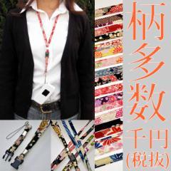 メール便 和柄ちりめんネックストラップ メンズレディースおしゃれ 着脱 スマホiPhone携帯電話カメラIDカードケースホルダー社員証日本製