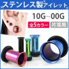 ボディピアス シングルフレアカラーアイレット/10G・8G・6G・4G・2G・0G・00G ボディーピアス