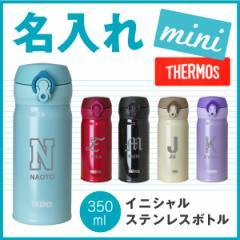 水筒 名入れ ステンレス 直飲み 子供 保冷 保温 THERMOS JNL-353 ボトル 《サーモス水筒》【翌々営業日出荷】
