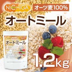 オートミール 1.2kg オーツ麦100% 国内製造品 添加物保存料着色料不使用 [02]