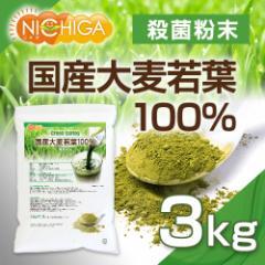 国産大麦若葉 3kg  【送料無料】 青汁 100%粉末 [02] NICHIGA ニチガ