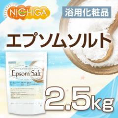 エプソムソルト 浴用化粧品 2.5kg 国産原料 EpsomSalt [02] NICHIGA ニチガ