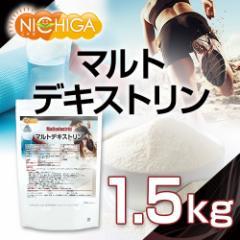 マルトデキストリン 1.5kg 国内製造品 [02] NICHIGA ニチガ