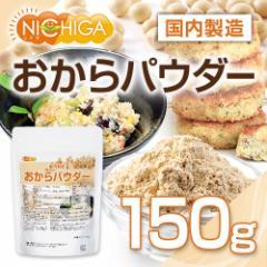 おからパウダー(超微粉)国内製造品 150g 【メール便選択で送料無料】 [03] NICHIGA ニチガ