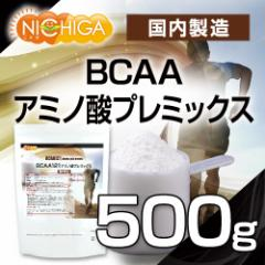 国内製造 BCAA アミノ酸プレミックス 500g(計量スプーン付) [02] NICHIGA ニチガ