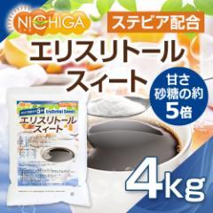 【砂糖の甘さ 約5倍】 エリスリトールスイート 4kg ステビア 配合 エリスリトール [02] NICHIGA ニチガ