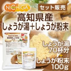 純国産 高知県産しょうが湯 70杯分(15g×70袋)+高知県産しょうが粉末100gセット GINGER TEA [02] NICHIGA ニチガ