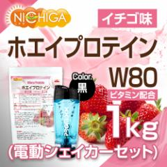 ホエイプロテインW80 ストロベリー風味 1kg 11種類のビタミン配合 +電動シェーカーセット(ブラック) [02] NICHIGA ニチガ