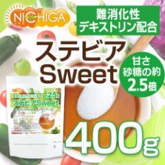 【砂糖の甘さ 約2.5倍】 ステビアSweet 400g 【メール便選択で送料無料】 難消化性デキストリン 配合 [03] NICHIGA ニチガ