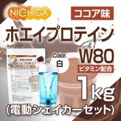 ホエイプロテインW80 ココア風味 1kg 11種類のビタミン配合 +電動シェーカーセット(ホワイト) [02] NICHIGA ニチガ