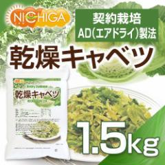 乾燥キャベツ 1.5kg ADきゃべつ(契約栽培) [02] NICHIGA ニチガ