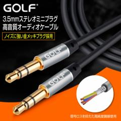 GOLF 3.5mm高音質オーディオケーブル 1m 高耐久TPU製ケーブル AUX接続用 スマホの音楽を高音質で転送 スピーカーなどに GOLFAUX1M