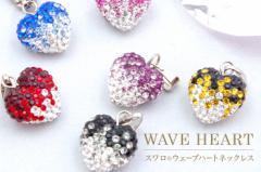 Wave heart スワロ ウェーブハートボール ボール ネックレス ペンダント iPhoneアクセサリー アクセサリー 可愛い 送料無料