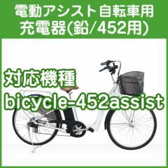 電動アシスト自転車用充電器 (452 リード型)