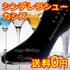 名入れ シンデレラシュー レッドカシス 350ml 誕生日祝い プレゼント 結婚祝い ギフト ガラスの靴 送料無料
