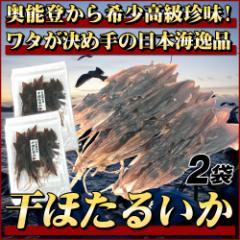 特集 日本海産 干ほたるいか 丸干しワタ入り 35g×2袋 新鮮なホタルイカを天日干し 奥能登 おつまみ 珍味 全国送料無料 まとめ買い