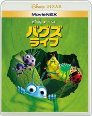 1808 新品送料無料 バグズ・ライフ (バグズライフ)MovieNEX ブルーレイ+DVD+デジタルコピー(クラウド対応)Blu-ray DISNEY/ディズニー