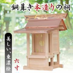 外宮■6寸■美しい、東濃桧■銅葺き本造りの祠■神棚 稲荷