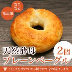 パン 無添加 天然酵母パン プレーンベーグル×2個 天然酵母 (smp)