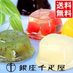 ギフト 贈り物 送料無料 銀座千疋屋 銀座ゼリーC / お菓子 セット スイーツ プレゼント ブランド
